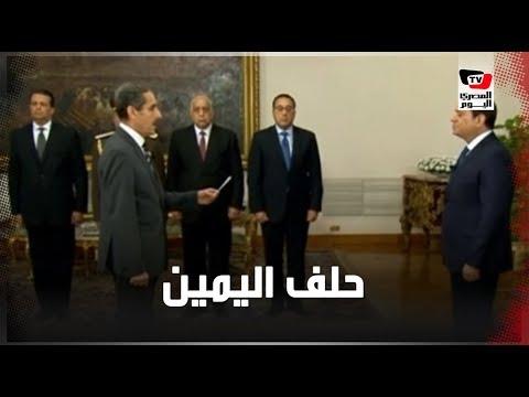 حركة المحافظين الجدد..١٦ محافظاً و ٢٣ نائباً يؤدون اليمين الدستورية أمام الرئيس السيسي