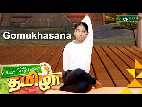 Yoga poses, Gomukhasana | VallamaiKol | Good Morning Tamizha 28-11-2016 Puthuyugam Tv