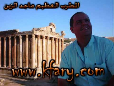 اجمل اغنية لبنانية ماجد الزين والله ضنانا الشوق
