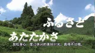 群馬県渋川市こもちおのこの名観光スポット中国語字幕