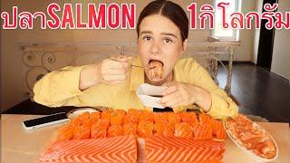 กินปลาแซลมอนรัสเซีย 1 กิโลกรัม