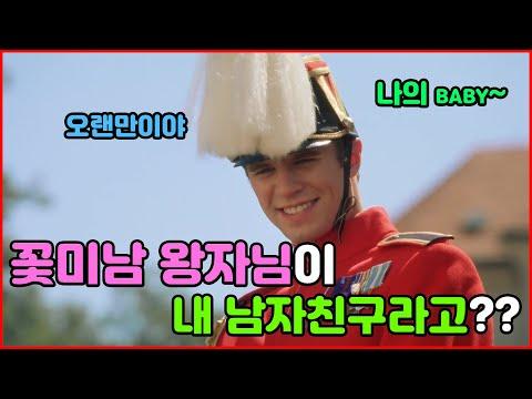 내 남자친구가 댄마크 왕자라고 ?? [하이틴영화][영리남][결말포함][영화리뷰결말포함]