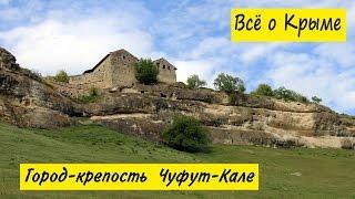 Чуфут-Кале. Бахчисарай достопримечательности. Пещерные города Крыма