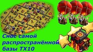 Атака шарами на ТХ10 Снос самой распространённой базы ТХ10