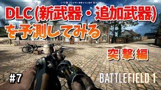 【BF1:PC版】アップデートかDLCで追加される新武器を予測した(突撃兵)  【ゆっくり実況】