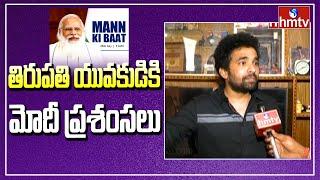 తిరుపతి యువకుడికి మోదీ ప్రశంసలు | Modi Praises Tirupati Youngster in Mann Ki Baat