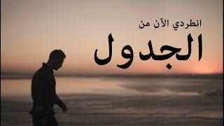 تحميل اغاني YASSINE JARRAM -انطردي الآن من الجدول - ALJADWAL (قصيدة لهشام الجخ) MP3