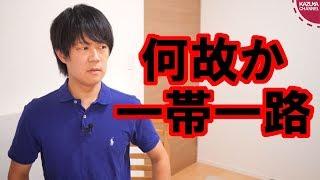 終戦の日の朝日新聞社説「中国の一帯一路への関与を探りたい」サンデイブレイク69