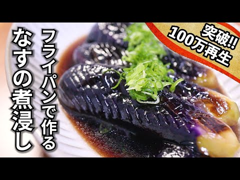 , title : 'なすの煮浸し~めんつゆでも作れるワンランク上の簡単レシピ