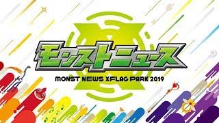 XFLAG PARK 2019 DAY2 モンストニュース【モンスト公式】