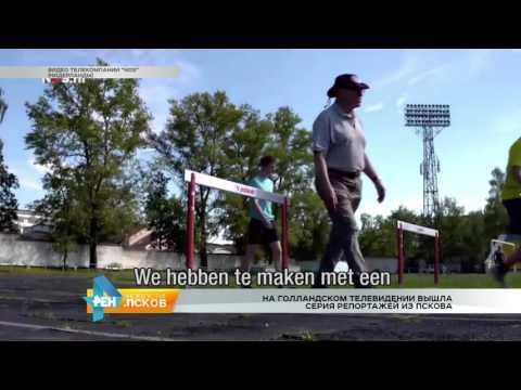 Новости Псков 25.08.2016 # На Голландском ТВ вышла серия репортажей из Пскова