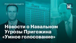 Новости о Навальном. Угрозы Пригожина. «Умное голосование»