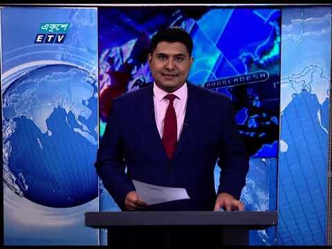 09 PM News || রাত ০৯টার সংবাদ || 16 February 2021 || ETV News