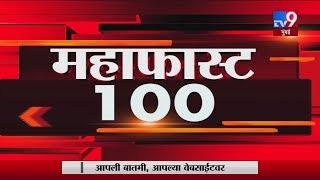 महाफास्ट 100 न्यूज | 27 February 2020 -TV9