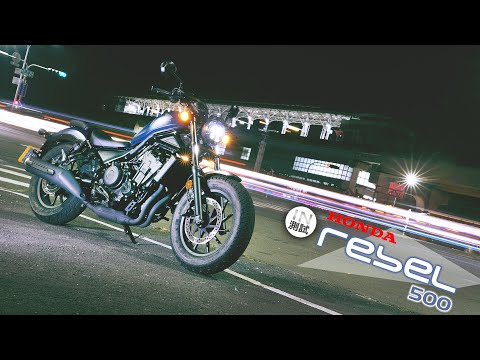 自由奔放 - Honda REBEL500
