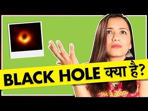 ब्लैक होल क्या है? | What is black hole? (In Hindi)