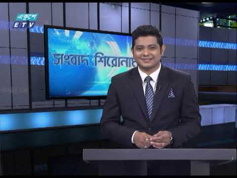 04 PM News Headline || নিউজ হেডলাইন || 03 December 2020 || ETV News