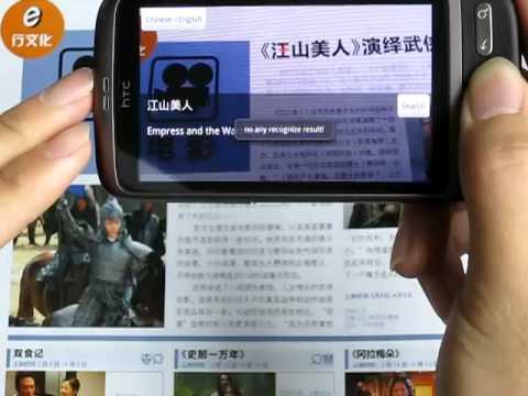 Video of ScanDic Camera Translator