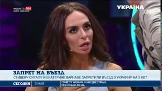 Стивен Сигал и Екатерина Варнава стали персонами нон-грата в Украине