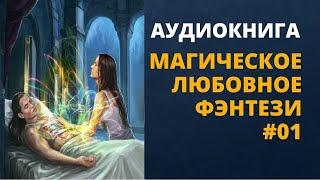 АУДИОКНИГА Магическое Любовное Фэнтези