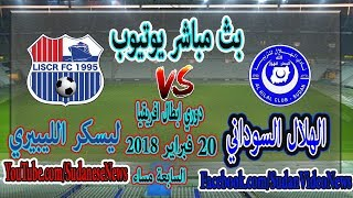 الهلال و ليسكر الليبيري بث مباشر الاياب اليوم 20-2-2018 دوري ابطال افريقيا 2018