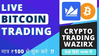 Live Bitcoin Trading. How to Buy and Sell Bitcoin in India ?? Cryptocurrency Trading in India.