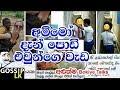 FB Sinhala Wala Katha Joks Post Bukiye Rasa Katha Shaa FM Nonstop Songs