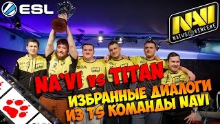 Na`Vi vs Titan. Избранные диалоги из TeamSpeak Navi по CS:GO. ESL Pro League Final 2015. #FIXCSGO