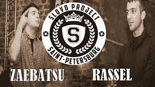 SLOVO | Saint-Petersburg - ZAEBATSU vs RASSEL [БАТТЛ ЗА 3-Е МЕСТО, 1 сезон]