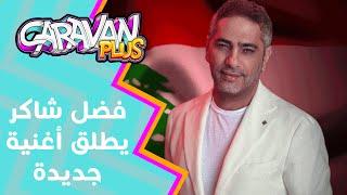 """تحميل و مشاهدة """"فضل شاكر يطلق أغنية جديدة بعنوان """"صباح الخير يا لبنان - Caravan Plus MP3"""