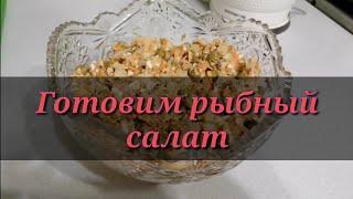 Готовим дома. Очень вкусный и простой салат! Быстрый и бюджетный рецепт. Салат с рыбными консервами