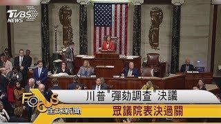 FOCUS/川普「彈劾調查」決議 眾議院表決過關