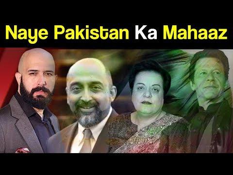 Mahaaz with Wajahat Saeed Khan | Naye Pakistan ka Mahaaz | 26 August 2018 | Dunya News