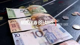 Belarus money guide: 2019 (new)