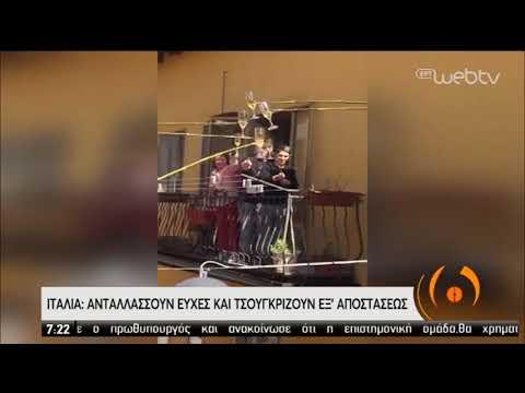 Ιταλοί και Έλληνες σπάνε αυγά και αλλάζουν… φώτα εξ αποστάσεως!   15/04/2020   ΕΡΤ