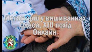 #мегамарш_у_вишиванках_онлайн #13_похід