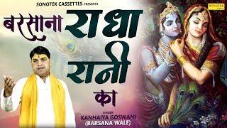 Basana Radha Rani Ka   Kanhaiya Goswami   New Radha Krishna Bhajan 2019   Rathore Cassettes