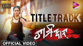 Champion-Title Track | Official Video | Champion | Archita, Manoj Mishra |Krishna Beura