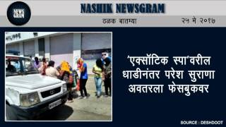 Nashik Newsgram | Today's News Headlines | 25 May 2017