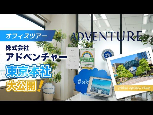 【オフィスツアー】skyticket運営・(株)アドベンチャーの東京本社大公開!〈恵比寿ガーデンプレイスタワーオフィス〉