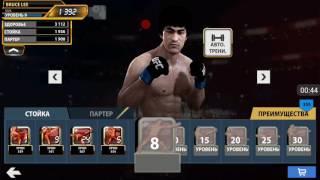 Режим автотренировки для бойца Bruce Lee