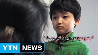 이런 행동도 '아동 학대'...부모들의 실수 3가지 / YTN