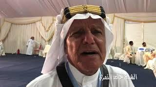 اغاني طرب MP3 الشيخ حامد النمري وحديث عن لعبة المجرور وفنون المجالسي والزهم والكسرة والجمالي تحميل MP3