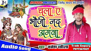 Krishna Janmashtami song - चला ए भौजी नंद अगांव - hotstar Rakesh Rasila - Janmashtami special bhajan - Download this Video in MP3, M4A, WEBM, MP4, 3GP