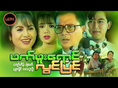 Phat phuu yaung lwin pyin