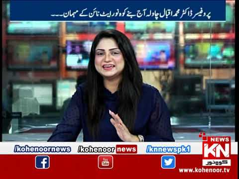 Kohenoor@9 15 August 2019 | Kohenoor News Pakistan