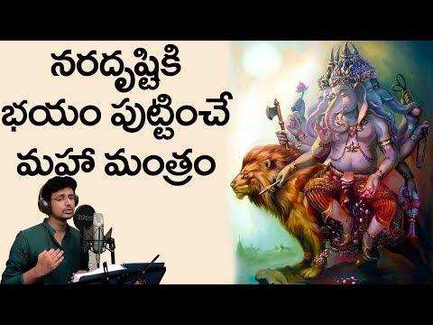 Naraghosha Nivarana Mantra | Nara Disti Nivaran Mantra