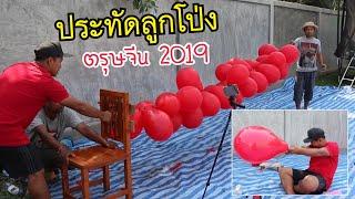 DIY ประทัดลูกโป่ง ประทัดไร้ฝุ่น เทศกาลตรุษจีน 2019   CLASSIC NU