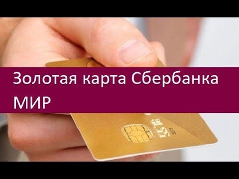 Золотая карта Сбербанка МИР. Сильные и слабые стороны