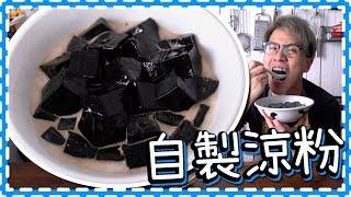 【超科學】自製涼粉